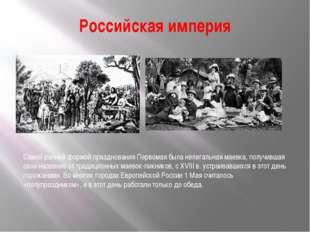 Российская империя Самой ранней формой празднования Первомая была нелегальная