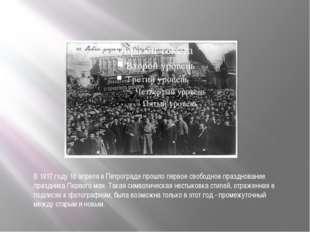 В 1917 году 18 апреля в Петрограде прошло первое свободное празднование празд