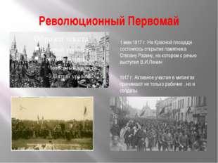 Революционный Первомай 1 мая 1917 г. На Красной площади состоялось открытие п