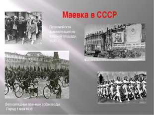 Маевка в СССР Велосипедные военные собаководы. Парад 1 мая 1938 Первомайская