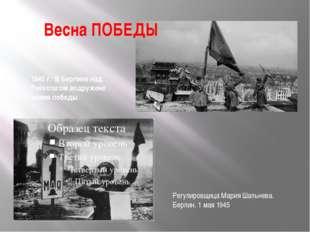 1945 г. В Берлине над Рейхстагом водружено знамя победы Весна ПОБЕДЫ Регулиро