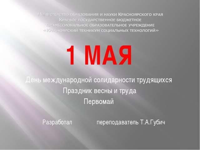 1 МАЯ День международной солидарности трудящихся Праздник весны и труда Перво...