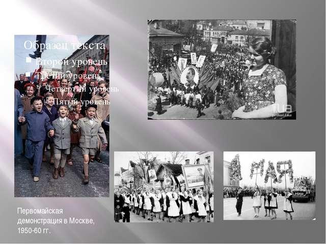 Первомайская демонстрация в Москве, 1950-60 гг.