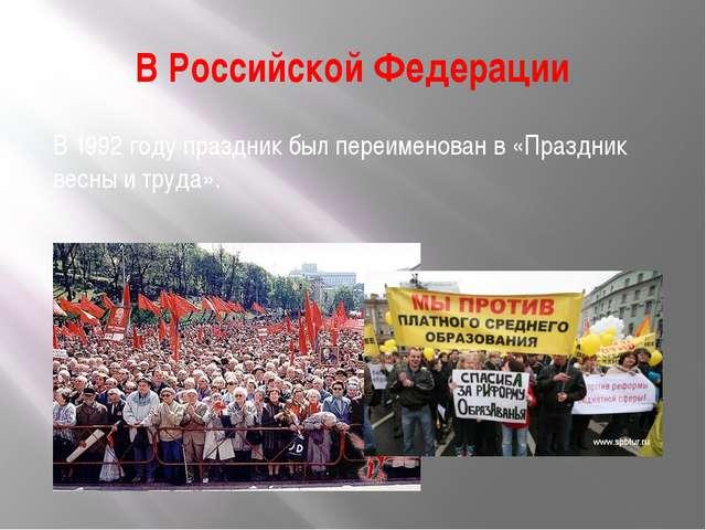 В Российской Федерации В 1992 году праздник был переименован в «Праздник весн...