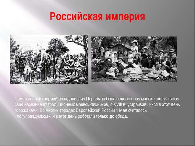 Российская империя Самой ранней формой празднования Первомая была нелегальная...