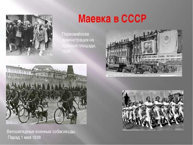 Маевка в СССР Велосипедные военные собаководы. Парад 1 мая 1938 Первомайская...