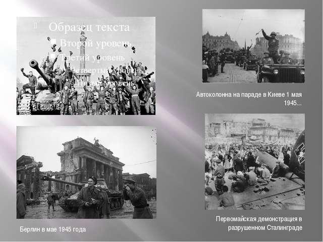 Первомайская демонстрация в разрушенном Сталинграде Автоколонна на параде в...