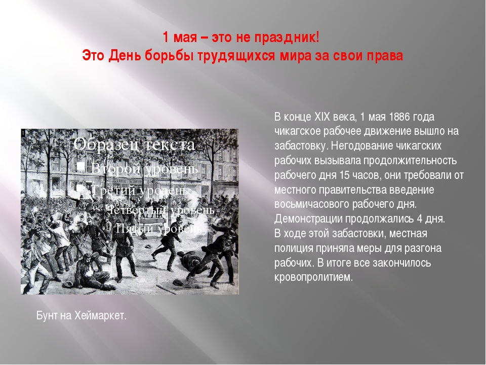 1 мая – это не праздник! Это День борьбы трудящихся мира за свои права Бунт н...