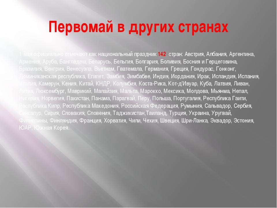 Первомай в других странах 1 мая официально отмечают как национальный праздник...