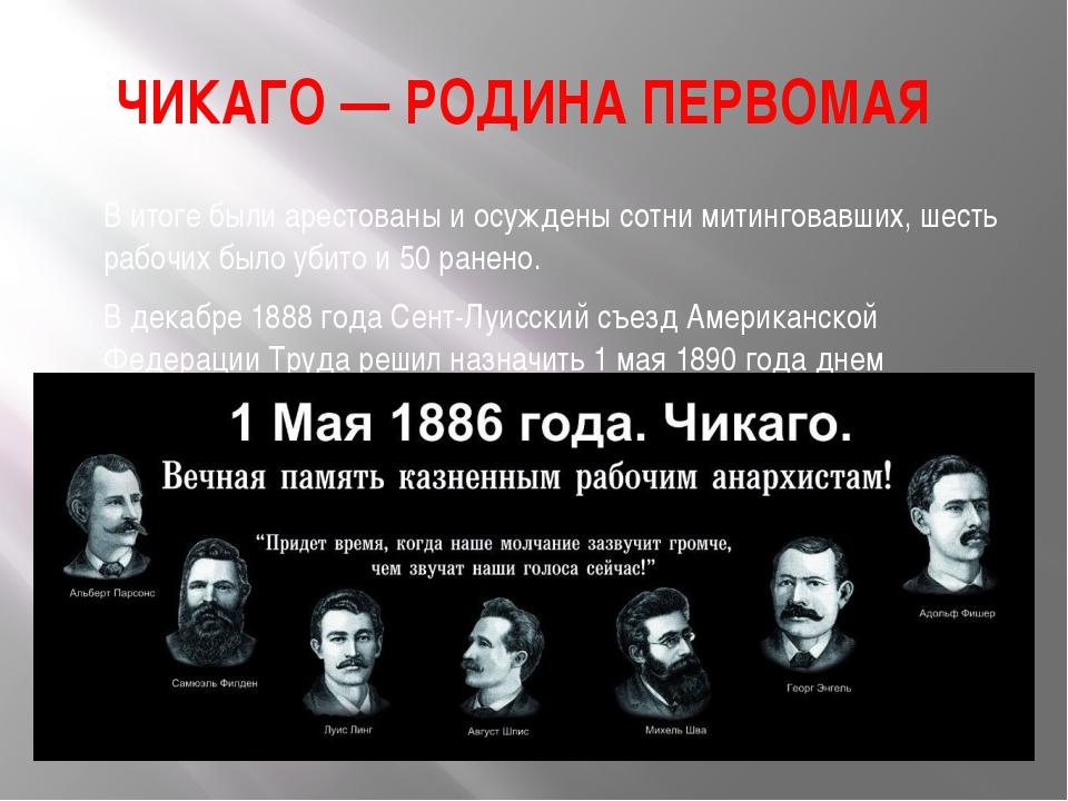 ЧИКАГО — РОДИНА ПЕРВОМАЯ В итоге были арестованы и осуждены сотни митинговавш...