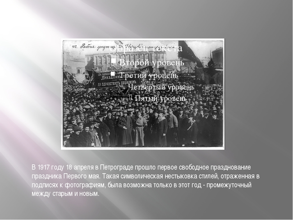 В 1917 году 18 апреля в Петрограде прошло первое свободное празднование празд...