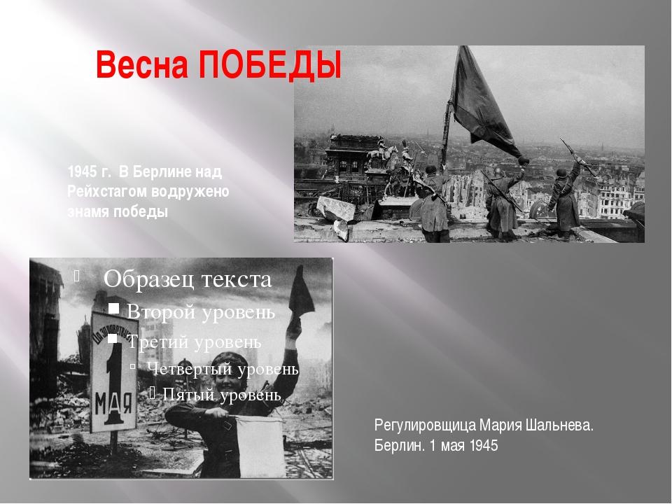 1945 г. В Берлине над Рейхстагом водружено знамя победы Весна ПОБЕДЫ Регулиро...