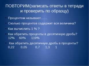 ПОВТОРИМ(записать ответы в тетради и проверить по образцу) Процентом называют