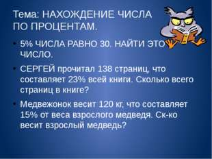 Тема: НАХОЖДЕНИЕ ЧИСЛА ПО ПРОЦЕНТАМ. 5% ЧИСЛА РАВНО 30. НАЙТИ ЭТО ЧИСЛО. СЕРГ