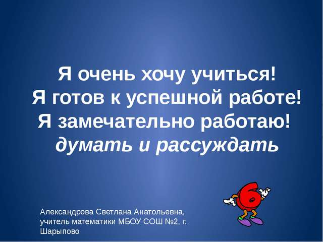 Я очень хочу учиться! Я готов к успешной работе! Я замечательно работаю! дума...