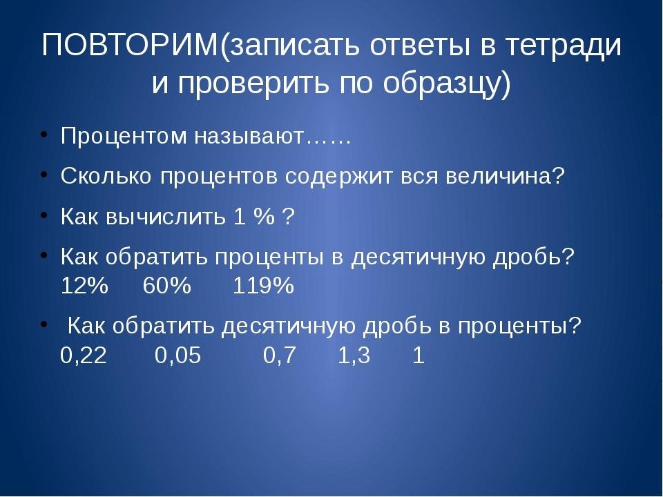 ПОВТОРИМ(записать ответы в тетради и проверить по образцу) Процентом называют...