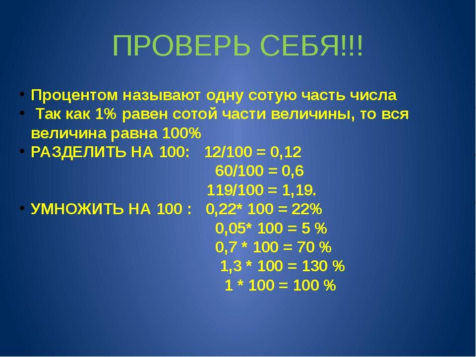ПРОВЕРЬ СЕБЯ!!! Процентом называют одну сотую часть числа Так как 1% равен со...