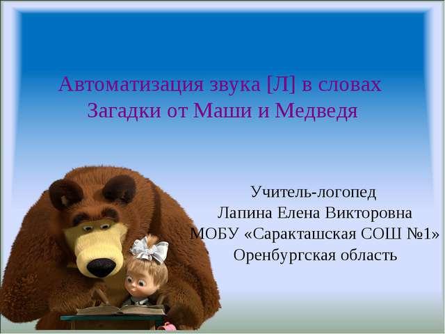 Автоматизация звука [Л] в словах Загадки от Маши и Медведя Учитель-логопед Ла...
