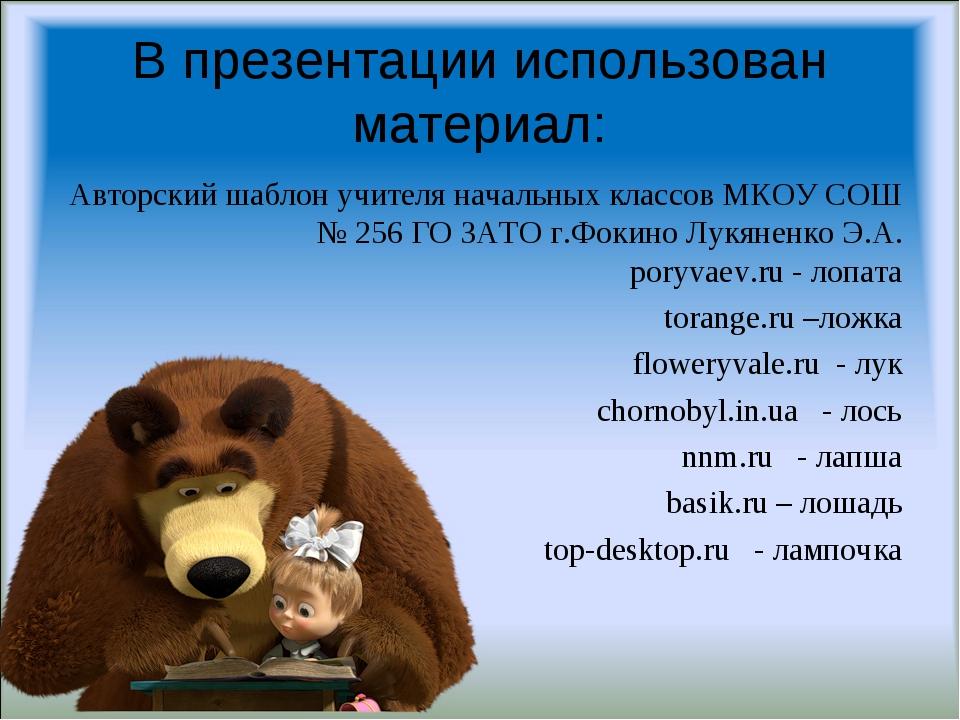 В презентации использован материал: Авторский шаблон учителя начальных классо...