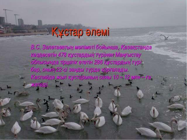 Құстар әлемі В.С. Залетаевтың мәліметі бойынша, Қазақстанда кездесетін 478 қ...