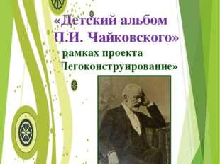 «Детский альбом П.И. Чайковского» в рамках проекта «Легоконструирование» Мун
