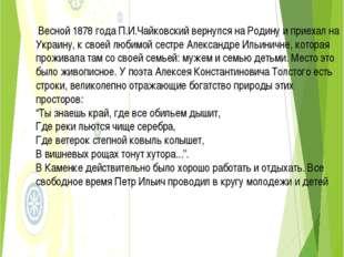 Весной 1878 года П.И.Чайковский вернулся на Родину и приехал на Украину, к с