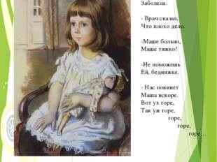 БОЛЕЗНЬ КУКЛЫ - Кукла Маша Заболела. - Врач сказал, Что плохо дело. -Маше бо