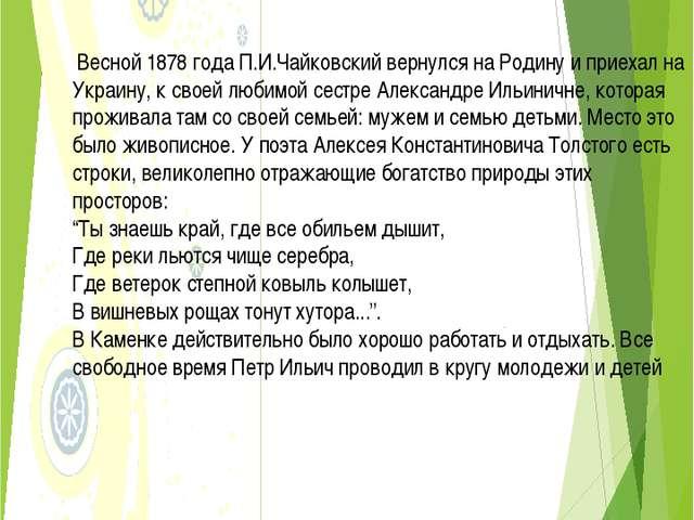 Весной 1878 года П.И.Чайковский вернулся на Родину и приехал на Украину, к с...