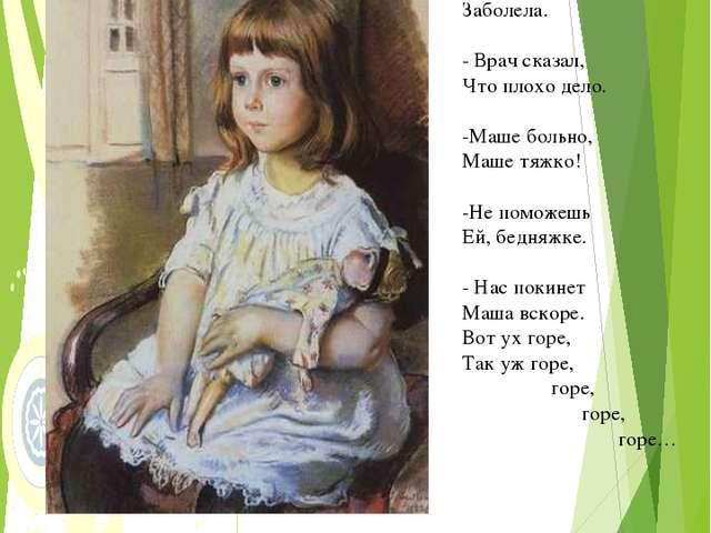 БОЛЕЗНЬ КУКЛЫ - Кукла Маша Заболела. - Врач сказал, Что плохо дело. -Маше бо...