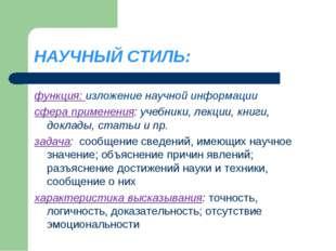 НАУЧНЫЙ СТИЛЬ: функция: изложение научной информации сфера применения: учебни