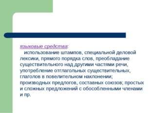 языковые средства: использование штампов, специальной деловой лексики, прямог