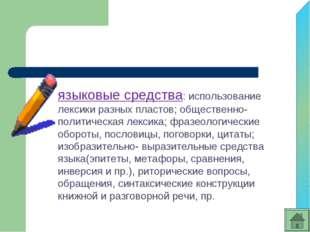 Функция: изложение научной информации языковые средства: использование лексик