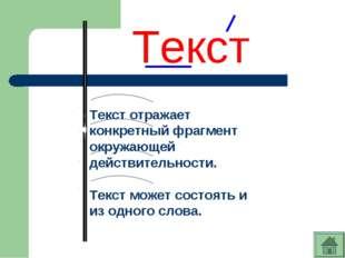 Текст Текст отражает конкретный фрагмент окружающей действительности.  Текст