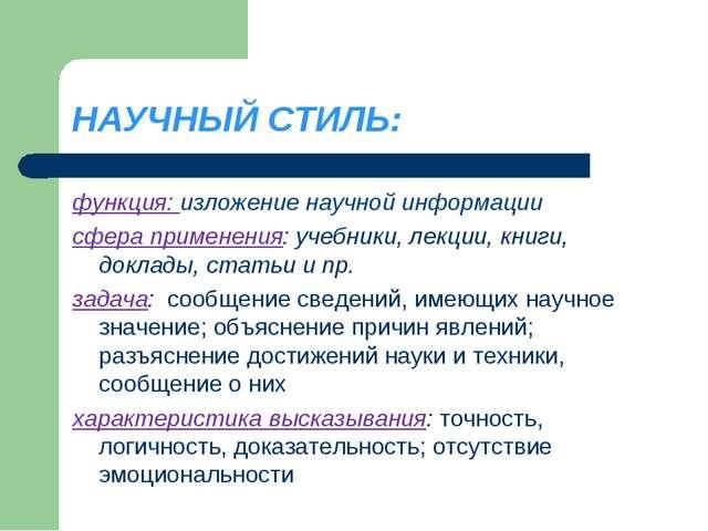 НАУЧНЫЙ СТИЛЬ: функция: изложение научной информации сфера применения: учебни...
