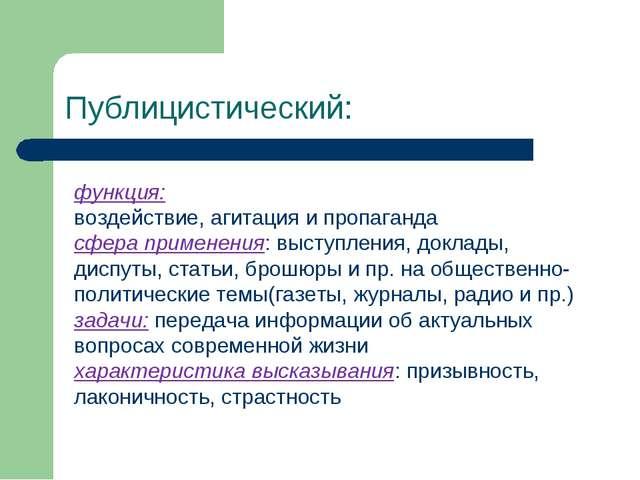 Публицистический: функция: воздействие, агитация и пропаганда сфера применени...