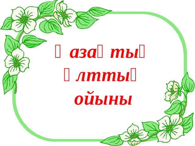 Қазақтың ұлттық ойыны