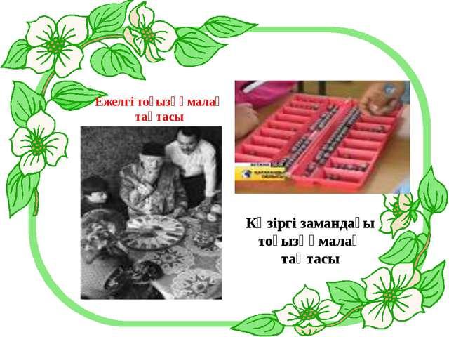 Ежелгі тоғызқұмалақ тақтасы Кәзіргі замандағы тоғызқұмалақ тақтасы