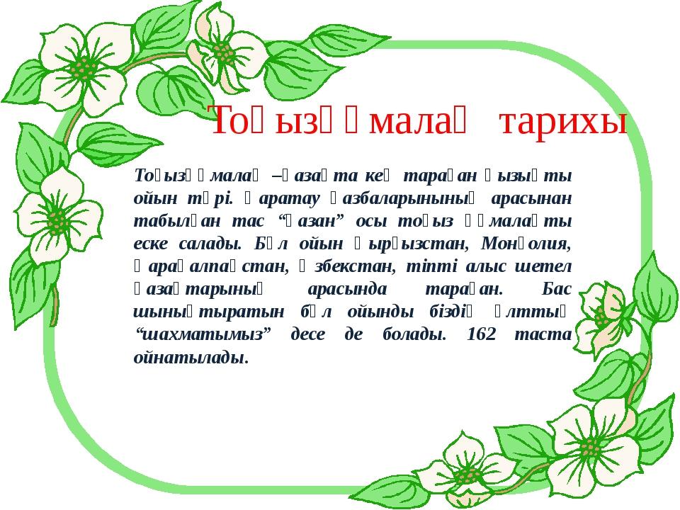 Тоғызқұмалақ тарихы Тоғызқұмалақ –қазақта кең тараған қызықты ойын түрі. Қара...