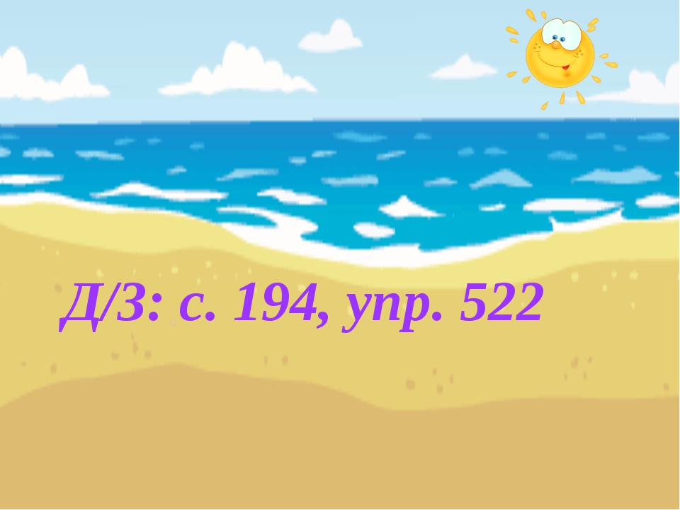 Д/З: с. 194, упр. 522