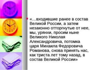 «…входившие ранее в состав Великой России, а затем незаконно отторгнутые от н