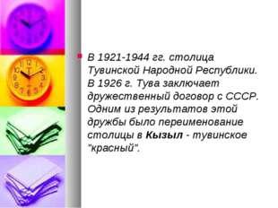 В 1921-1944 гг. столица Тувинской Народной Республики. В 1926 г. Тува заключа