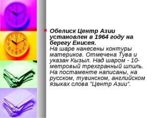 Обелиск Центр Азии установлен в 1964 году на берегу Енисея. На шаре нанесены