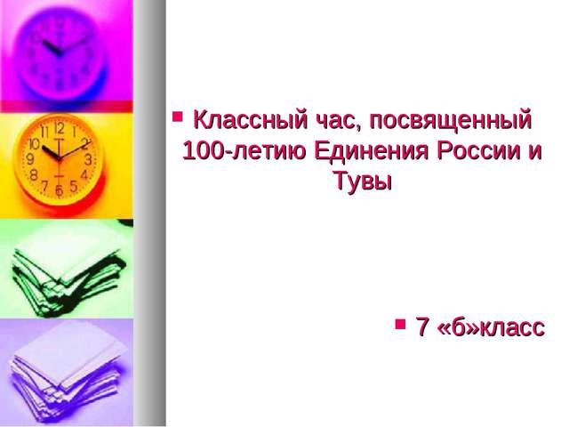 Классный час, посвященный 100-летию Единения России и Тувы 7 «б»класс