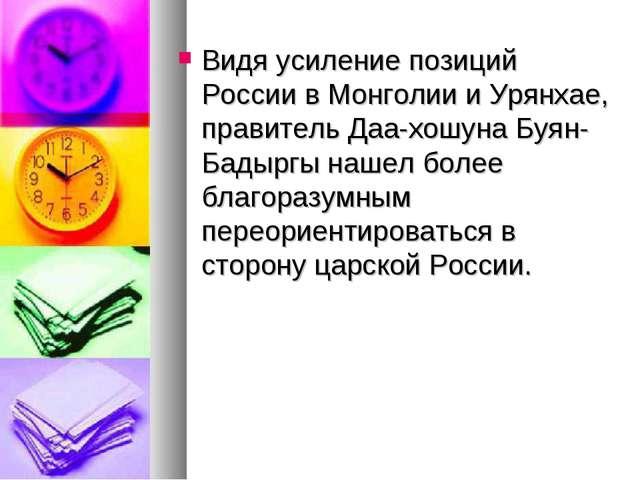 Видя усиление позиций России в Монголии и Урянхае, правитель Даа-хошуна Буян-...