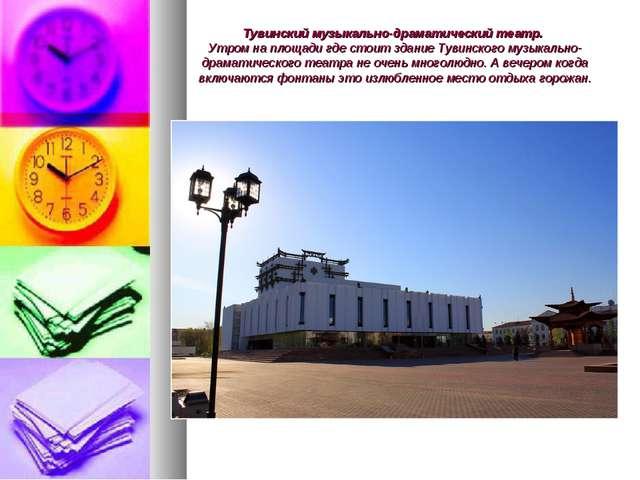 Тувинский музыкально-драматический театр. Утром на площади где стоит здание...