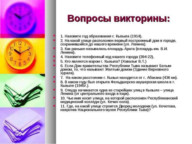 Вопросы викторины: 1. Назовите год образования г. Кызыла (1914). 2. На какой...