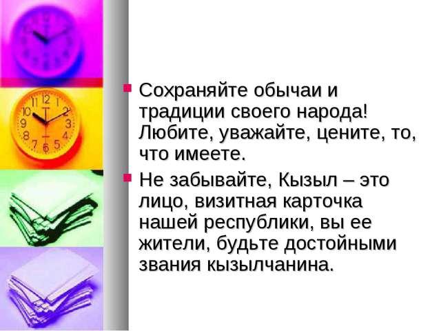 Сохраняйте обычаи и традиции своего народа! Любите, уважайте, цените, то, что...