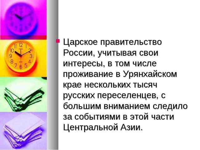Царское правительство России, учитывая свои интересы, в том числе проживание...