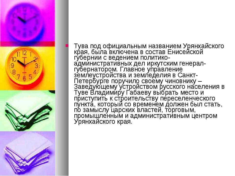 Тува под официальным названием Урянхайского края, была включена в состав Енис...