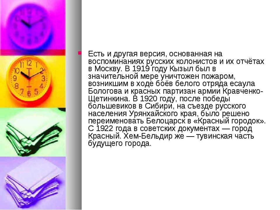 Есть и другая версия, основанная на воспоминаниях русских колонистов и их отч...